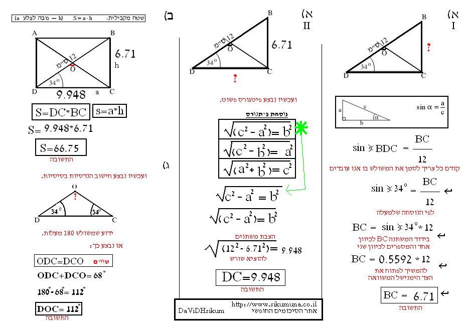 Trigonometriya2.JPG